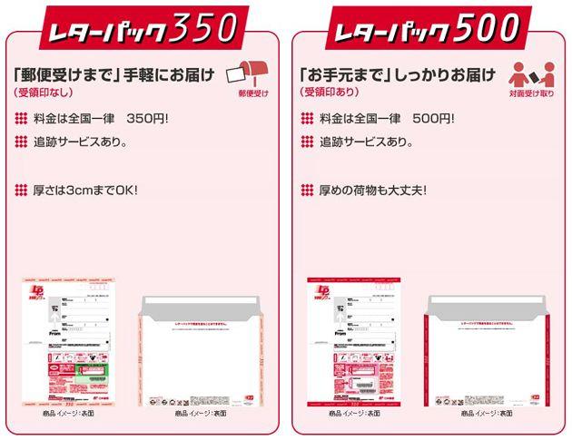 レターパック350/500の詳細