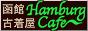 古着屋 HambargCafe
