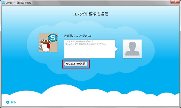 skype登録説明画像
